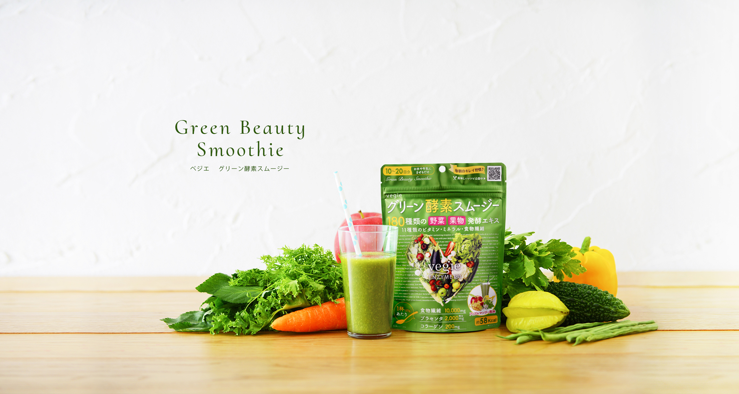 Green Beauty Smoothie ベジエ グリーン酵素スムージー